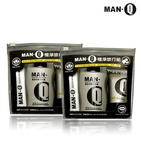 【南紡購物中心】MAN-Q 極淨旅行組X2