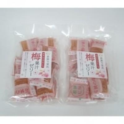 梅果汁ゼリー(13個入り)2袋セット