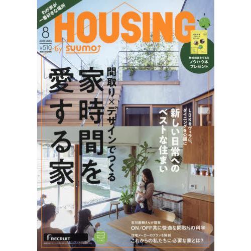 月刊HOUSING 8月號2021