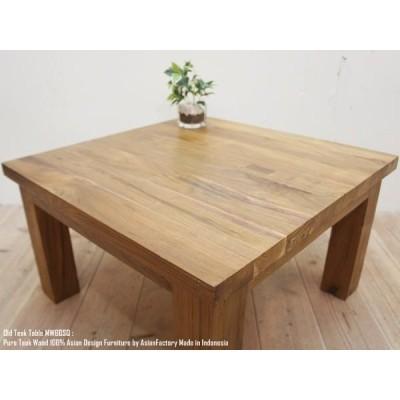 オールドチーク無垢材 スクエアテーブル60cmSQ コーヒーテーブル アジアン家具 ナチュラルテーブル バリ家具 飾り台 花台 ちゃぶ台 ローテーブル1〜2人用