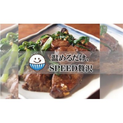 【スピード贅沢夕飯】牛レバニラ炒め×4袋【フルーム】[FAZ035]
