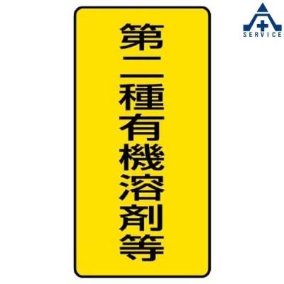 814-51 有機溶剤標識 「第二種有機溶剤等」 ステッカー (100×50mm)10枚セット  危険物標識 安全標識 有害物質標識 有機溶剤種別標識 有機溶剤中毒予防規則