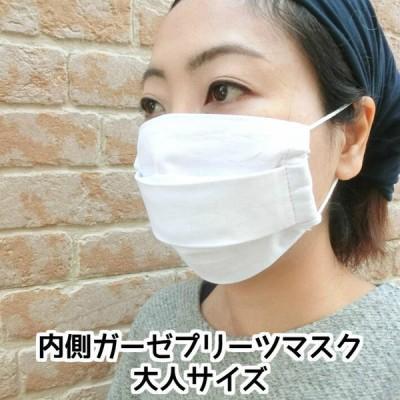 内側ガーゼのプリーツマスク【大人サイズ】大きめ マスク 手作り 日本製 就寝時