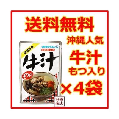牛汁 ぎゅうじる 400g  4袋セット、   沖縄ハム  レトルト