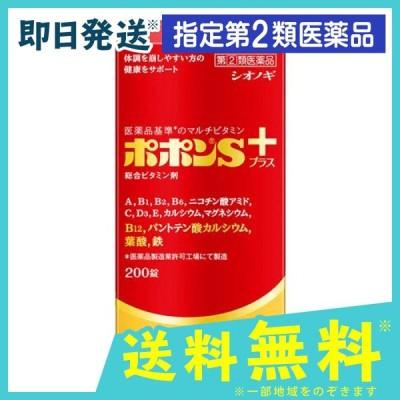 ポポンSプラス 200錠 指定第2類医薬品