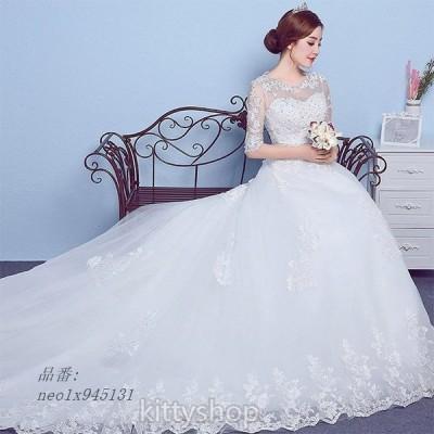 ウェディングドレス 袖あり トレーン ホワイトドレス 結婚式ドレス Aライン 披露宴 二次会 ロング ブライダルドレス 7分袖 エンパイアドレス 白