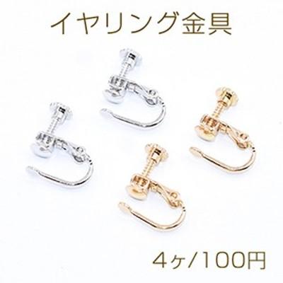 イヤリング金具 小 丸皿 3mm【4ヶ】