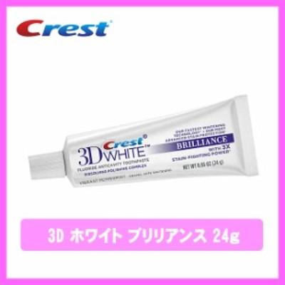 クレスト 歯磨き粉 3D ホワイト ブリリアンス 24g ホワイトニング crest 3d クレスト3d