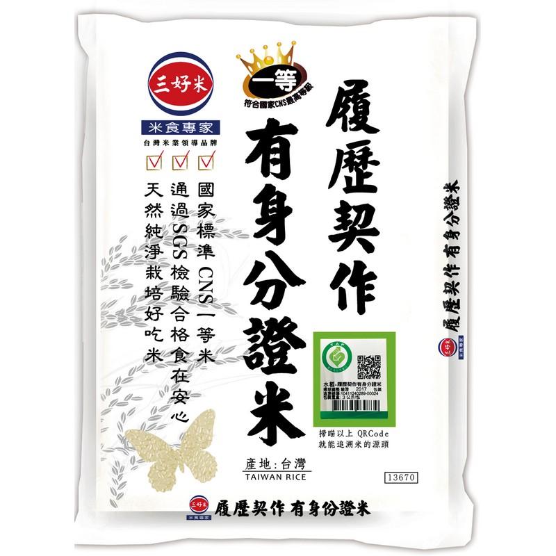 三好履歷契作有身分證米(圓一)3Kg