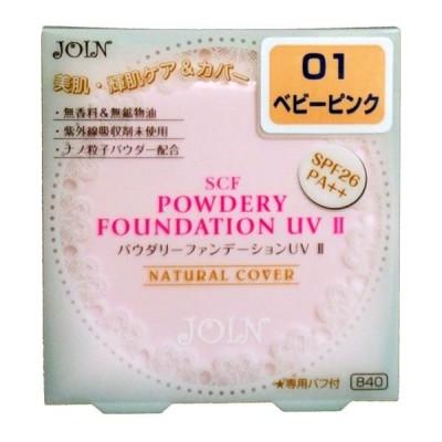 ジョイン SCFパウダリーファンデーションUV II 01 ベビーピンク 【SPF26・PA++】