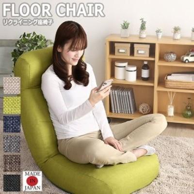 CROLE クロレ リクライニング座椅子 (椅子 イス フロア リクライニング 1P ファブリック 国産 日本製 シンプル ナチュラル 無地 グレー