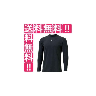 ゼット ZETT HEAT-Z 保温アンダーシャツ ハイネック長袖(限定品) [サイズ:M] [カラー:ブラック] #BO8610-1900