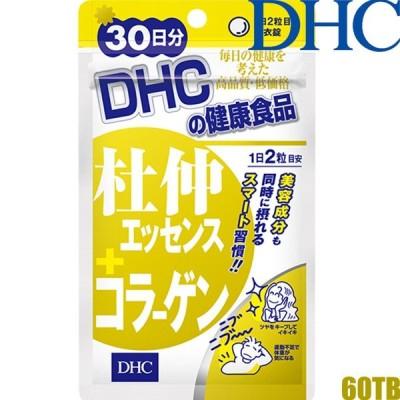 ゆうパケット可 ディーエイチシー DHC 杜仲エッセンス+コラーゲン 60粒/30日分 杜仲エッセンス含有食品