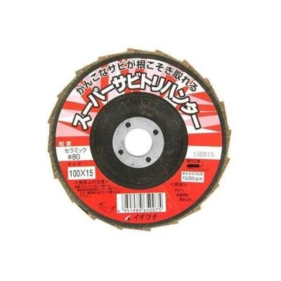 イチグチスーパーサビトリハンタ#80 65007 1枚 イチグチ(直送品)