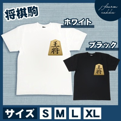 おもしろTシャツ 王将 メンズ レディース 半袖 おしゃれ 綿100% 大きいサイズ カジュアル xl 黒 白 夏