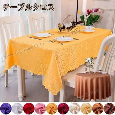 テーブルクロス 無地 テーブルカバー 食卓カバー オシャレ 円形 角型 方形 レストラン ホテル 北欧 厚手 柔らかい ウェディング 披露宴 結婚式 テーブルマット