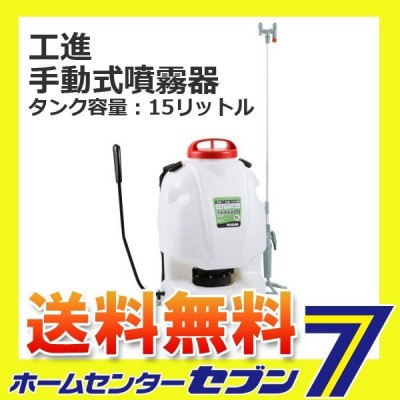 工進 手動式噴霧器 RW-15 [rw15 園芸 花 庭 除草 消毒 雑草 農薬 ガーデニング]
