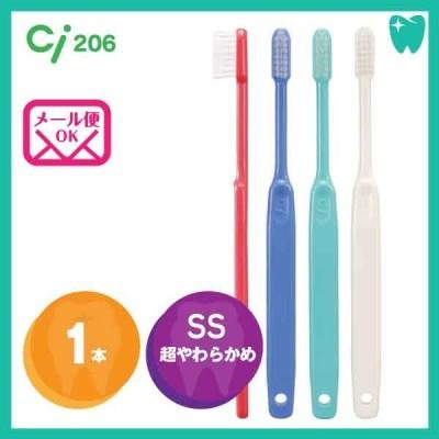 歯ブラシ Ci206 SS 超やわらかめ 1本