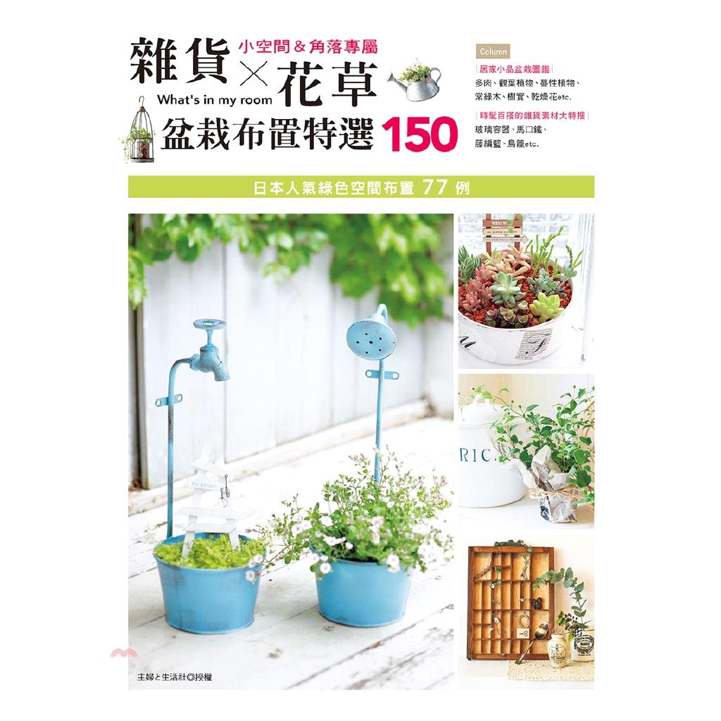 《良品文化》雜貨X花草盆栽布置特選150[79折]
