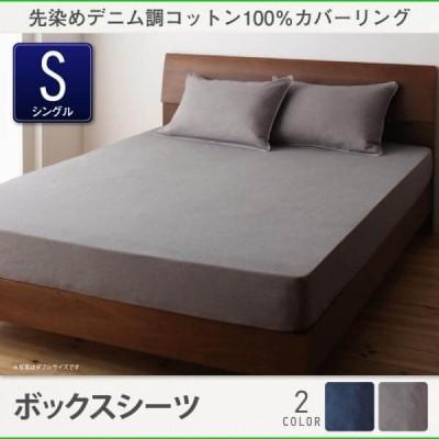 マットレスカバー シーツ ボックスシーツ ベッドカバー 単品 シングル シングルサイズ S ツイム デニム調 綿100% ベッドシーツ BOXシーツ マットレス用 ベッド用