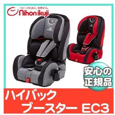 ハイバックブースター EC 3 チャイルドシート ジュニアシート 日本育児 3点式 シートベルト