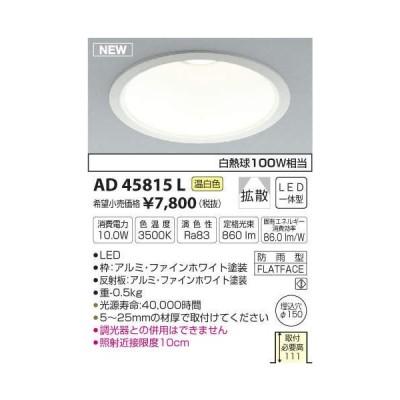 コイズミ照明 LEDダウンライト AD45815L