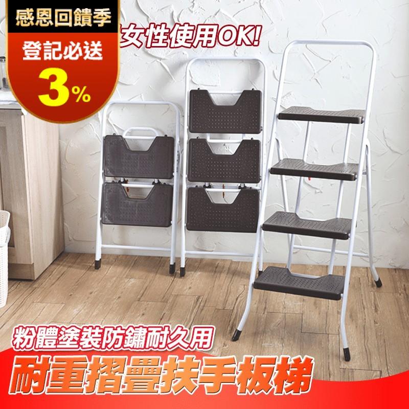 【+O家窩】漢克家用耐重摺疊扶手板梯-四階(踏板 疊梯 樓梯 階梯 工具梯