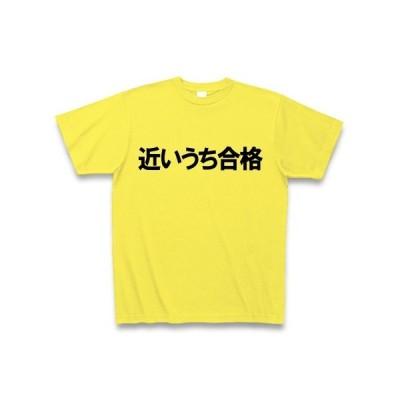 近いうち合格 Tシャツ(イエロー)