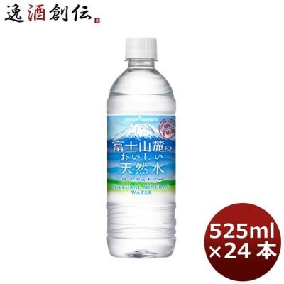 ポッカサッポロ 富士山麓のおいしい天然水525ml PET 24本 1ケース