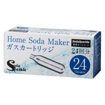 ソーダスパークル 専用ガスカートリッジ SSK003-24【SBT】 (6043894)