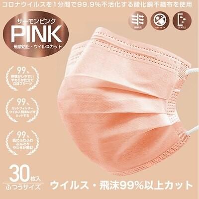 プレミアム銅イオン不織布マスク 30枚入 安心 安全 日本産 日本製 サーモンピンク