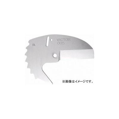 ビクター エンビカッター用替刃 005(7916914)