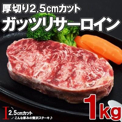 極厚2.5cmサーロインステーキ 1kg 約4〜9枚 牛サーロイン肉 牛肉 ステーキ ステーキ肉 バーベキューステーキ ギフト (加工牛肉) お歳暮 ギフト