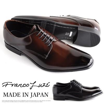 【サイズ交換1回無料 】ビジネスシューズ 本革 日本製 レザー プレーントゥ 紳士靴 FRANCO LUZI フランコルッチ 2750