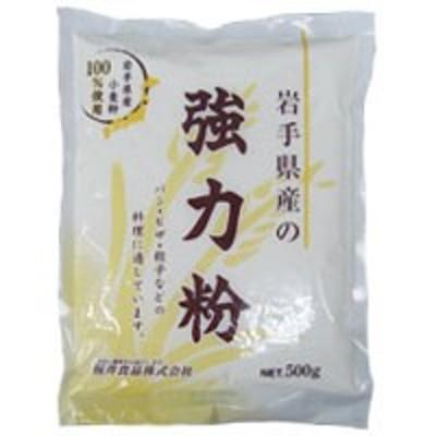 岩手県産強力粉(500g)【桜井食品】