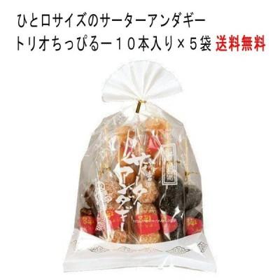 サーターアンダギー トリオちっぴるー10本入×5袋 4種類ミックス ばらまき 送料無料