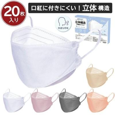\夏新色追加/3D構造 KF94 マスク 20枚セット韓国 血色カラー 大人用 不織布マスク 3D立体加工 高密度フィルター 防塵 花粉症 ウイルス PM2.5