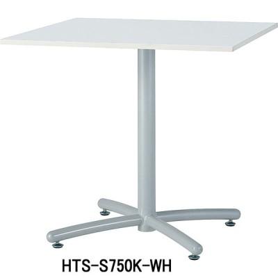 HITECHWOOD【ハイテクウッド】 ミーティングテーブル(シルバー脚) HTS-S750K W750xD750xH700mm