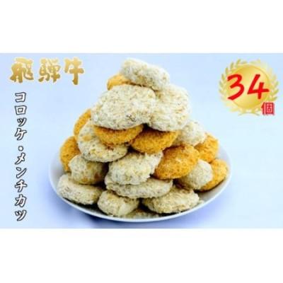 飛騨牛コロッケ&メンチカツ34個!飛騨牛グルメセット【冷凍】