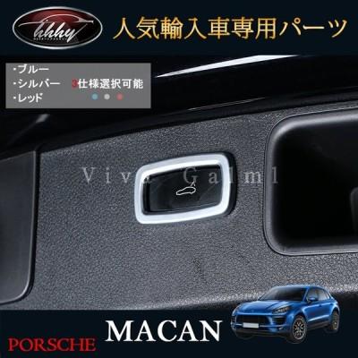マカン ポルシェ パーツ アクセサリー カスタム Macan 95B 用品 インテリアパネル ドアスイッチリング PM135