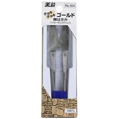 美鈴 糸切はさみ - チョキチョキゴールド - 105mm FMS504