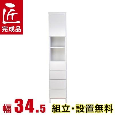 すきま収納 わずかなすき間を有効活用 サニタリー収納 ハピネス 幅34.5 奥行30 高さ180.5 ホワイトすき間収納 サイドキャビネット 完成品 日本製