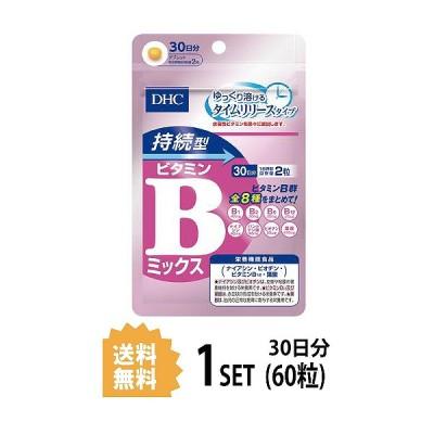 【送料無料】 DHC 持続型ビタミンBミックス 30日分 (60粒) ディーエイチシー 【栄養機能食品(ナイアシン・ビオチン・ビタミンB12・葉酸)】