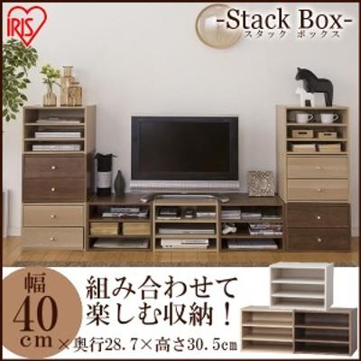 スタックボックス 棚付き 収納 収納ボックス 家具 棚 重ねる 木目調 木製 おしゃれ STB-400T アイリスオーヤマ 送料無料