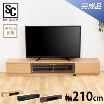 テレビ台 ローボード テレビラック おしゃれ AVボード 完成品 テレビボード T-KYTV210