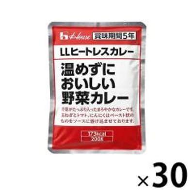 【非常食 5年保存食】ハウス「温めずにおいしい野菜カレー」LLヒートレスカレー 30食セット/ケース