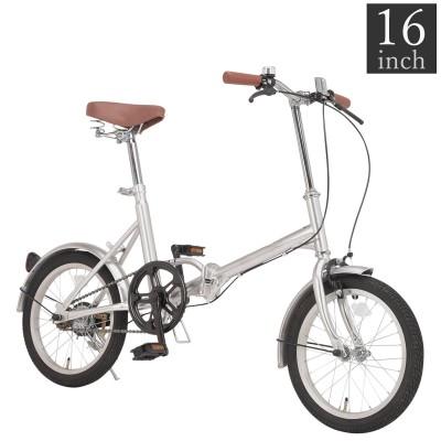 商品名:自転車 折りたたみ自転車 16インチ シルバー 泥よけ付き 折り畳み おしゃれ スチール製 シングルギア メーカー直送 通勤 通学