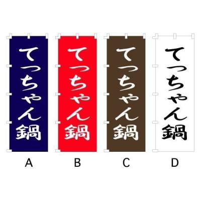 のぼり旗 『てっちゃん鍋』