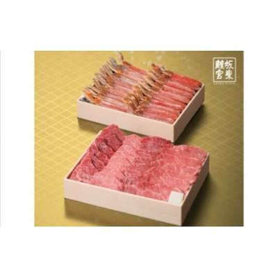 K1493 【月50セット限定】坂東離宮ズワイガニしゃぶ500g&A4・A5ランク常陸牛焼肉500gセット(合計1kg)