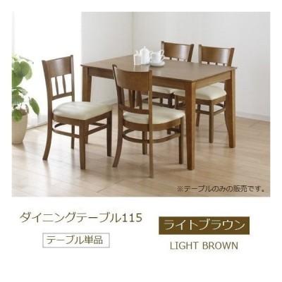 ダイニングテーブル 木製 マーチ115 ライトブラウン (4127) クロシオ ※北海道・沖縄・離島送料別途見積
